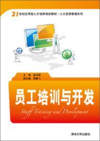 ●员工培训与开发