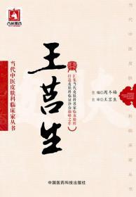 王莒生(当代中医皮肤科临床家丛书)