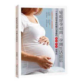 轻松好孕40周,孕期生活宜忌