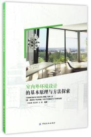 室内外环境设计的基本原理与方法探索
