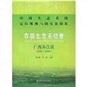 中国生态系统定位观测与研究数据集·农田生态系统卷·广西环江站(2005-2009)