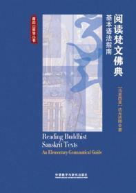 阅读梵文佛典:基本语法指南