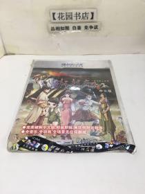 轩辕剑 伍 一剑凌云山海情(中文版 2碟装)全新