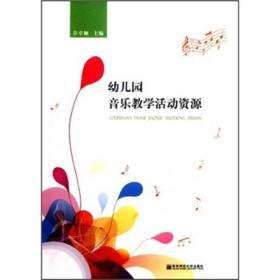 二手正版幼儿园音乐教育活动资源 许卓娅 南京师范大学出版社9787565104138ag