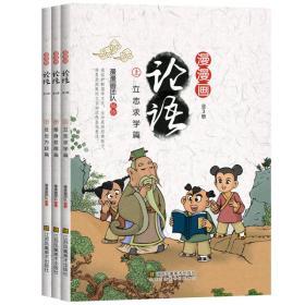 漫漫画:论语(套装共3册)