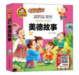 手机扫码(彩图注音)美德故事/人生必读书(有声朗读版)小学生儿童版一二年级课外阅读(3-10)岁幼儿园亲子共读彩绘本故事书少儿版