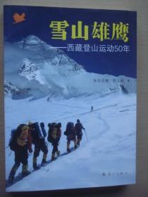 雪山雄鹰——西藏登山运动50年 多名运动员签名