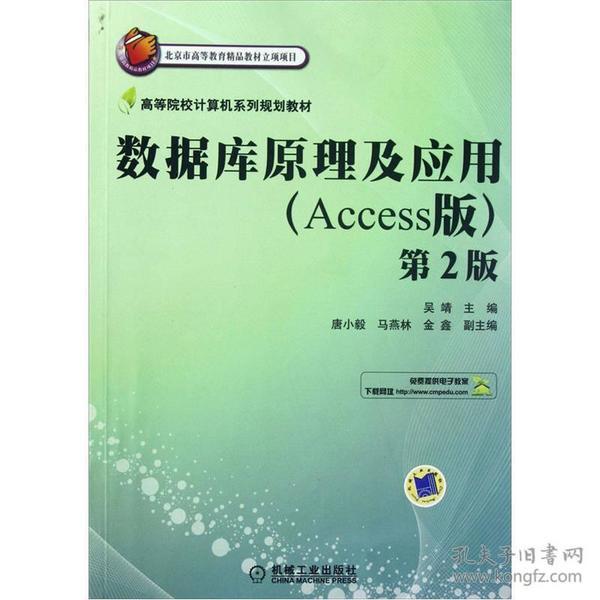 楂�绛��㈡�¤�$���虹郴��瑙�������锛��版��搴�������搴���锛�Access��锛�绗�2��锛�