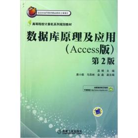 高等院校计算机系列规划教材:数据库原理及应用(Access版,第2版)