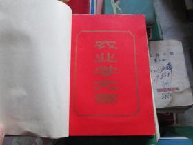 老日记本收藏:天津农业学大寨