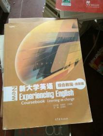 新大学英语综合教程