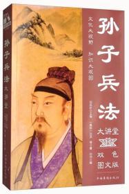 孙子兵法大讲堂(双色图文版)