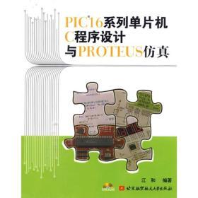 【二手包邮】PIC16系列单片机C程序设计与PROTEUS仿真 江和 北京