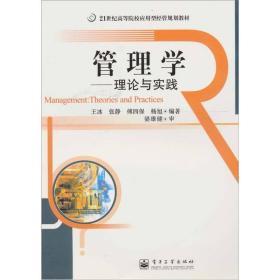 【二手包邮】管理学--理论与实践(21世纪高等院校应用型经管规划