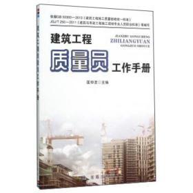 建筑工程质量员工作手册