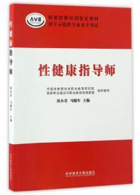 性健康指导师/职业技能培训鉴定教材