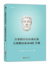 古希腊语语法速记表·古希腊语基本词汇手册