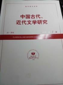 中国古代、近代文学研究(复印报刊资料)2018年第7期
