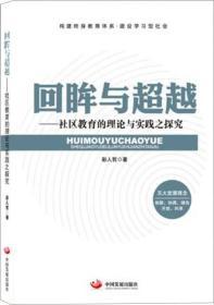 二手正版回眸与社区教育的理论与实践之探究彭人哲著中国发展回眸与社区教育的理论与实践之探究 彭人哲9787517706229