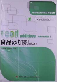 高等职业教育项目课程教材·高等职业教育教材:食品添加剂(第3版)附光盘