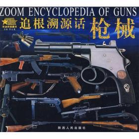 追根溯源话枪械