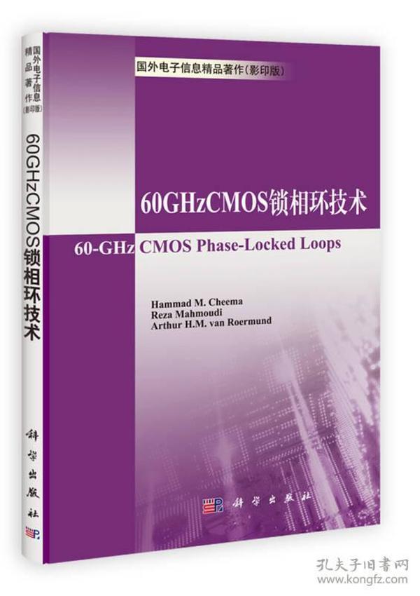 国外电子信息精品著作:60GHzCMOS锁相环技术(影印版)
