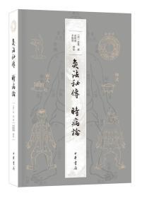 全新正版 灸法秘传 时病论 中华书局 繁体横排