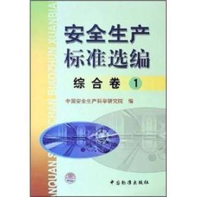 安全生产标准选编:综合卷1