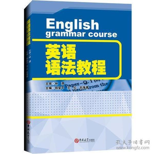英语  语法教程