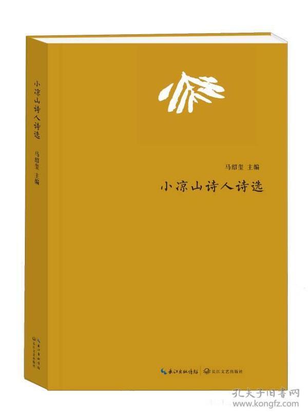 小凉山诗人诗选(第三辑)
