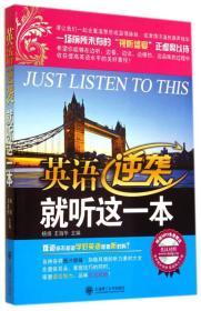 英语逆袭就听这一本:难道你不知道学好英语是靠听的吗?