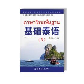 基础泰语 3(附光盘)