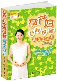 孕产妇全程保健 看这本就够