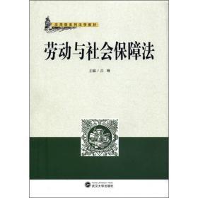 二手劳动与社会保障法 吕琳主编 武汉大学出版社9787307093881