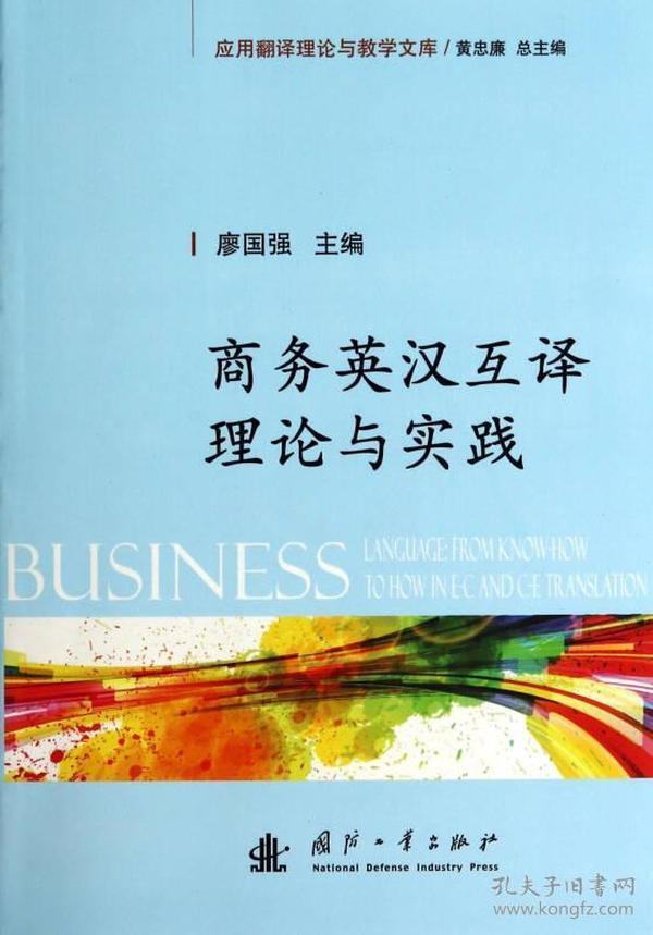 应用翻译理论与教学文库:商务英汉互译理论与实践