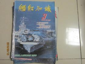 舰船知识1998.3