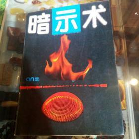 暗示术 江西人民出版社