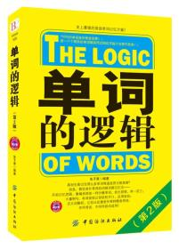 单词的逻辑(第2版)  版B