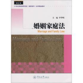正版图书 婚姻家庭法