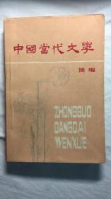 中国当代文学简编(H32B)