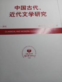 中国古代、近代文学研究(复印报刊资料)2018年第8期
