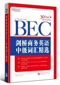 剑桥商务英语(BEC)中级词汇精选:新东方大愚英语学习丛书