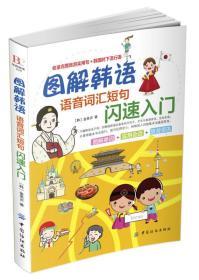 图解韩语:语音词汇短句闪速入门