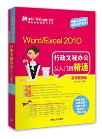 Word/Excel 2010行政文秘办公从入门到精通(高清视频版)(配光?