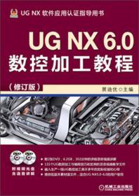 【二手包邮】UG NX 6.0数控加工教程(修订版) 展迪优 机械工业出