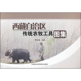 西藏自治区传统农牧工具图集