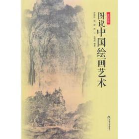 美的旅程— 图说中国绘画艺术