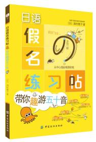 日语假名练习贴--带你趣游五十音(日)西村惠子 著 中国纺织出版社