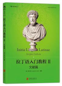拉丁语入门教程II:文献篇