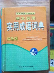学生实用-实用成语词典双色版